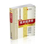 技术经济学(第2版) 郑宁、郑彩云、韩星 清华大学出版社