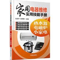 家用电器维修实用技能手册:热水器、电磁炉、小家电,张泽宁,张新德,机械工业出版社9787111479635
