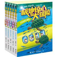 极地惊心大探险系列第二辑套装(全五本)