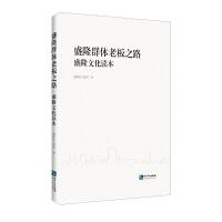 盛隆群体老板之路:盛隆文化读本