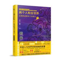 """两个人和全世界 :一本关于中国女孩走出围城走向世界的成长史( """"侣行夫妇"""" 张昕宇 梁红 鼎力推荐。)"""