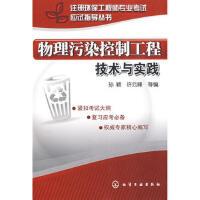 正版书籍 9787122045669注册环保工程师专业考试应试指导丛书物理污染控制工程技术与实践 孙颖,许云峰 化学工