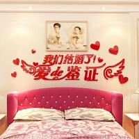 浪漫婚房3d立体亚克力墙贴画电视背景墙装饰贴纸卧室床头布置墙贴 超