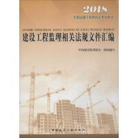 建设工程监理相关法规文件汇编 中国建设监理协会 组织编写