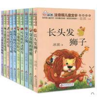 一年级课外书注音版读书熊10册二年级小学生阅读文学书籍带拼音的少儿童话故事书7-8-9-10岁儿童读物蛤蟆先生的月亮飞