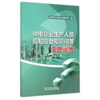 供电企业生产人员应知应会知识问答(变电运维)