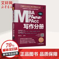 (2020)写作分册(第17版)/MBA.MPA.MPACC联考与经济类联考同步复习指导系列 机械工业出版社