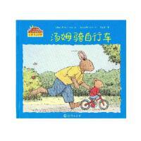 汤姆骑自行车