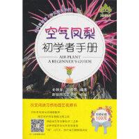 空气凤梨初学者手册(扫码看视频 种花新手系列) 俞禄生,刘伟忠 中国农业出版社