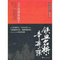 《铁血名将 辛弃疾》 吴晶 浙江大学出版社