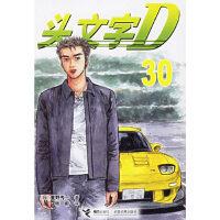 头文字D30 (日)重野秀一 ,杨蔚 接力出版社