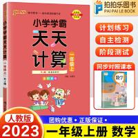 小学学霸天天计算一年级上册数学 人教版 2020年秋新版