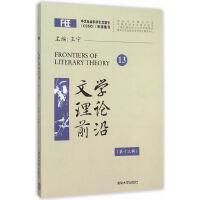 文学理论前沿(第十三辑)