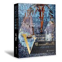 后台秘密:维多利亚的秘密时尚秀十年后台掠影 罗素・詹姆斯 著 上海社会科学院出版社【正版书】