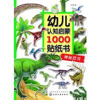 3-6岁幼儿认知启蒙1000贴纸书神秘恐龙