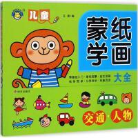 儿童蒙纸学画大全交通・人物/ 明天出版社