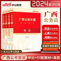 广西省考公务员 中公2022年广西公务员考试用书 行测+申论 教材+历年真题试卷全4本 2022广西公务员考试用书 广西