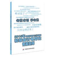2015年-初级会计电算化智能题库(货号:JS) 9787509561430 中国财政经济出版社一 会计从业资格考试教