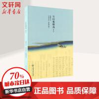 万叶集精选(增订本) 上海书店出版社