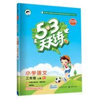 53天天练三年级上册语文人教部编版