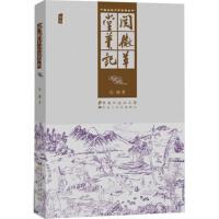 中国古典文学名著丛书:阅微草堂笔记 纪昀 黑龙江美术出版社