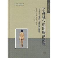 全身经穴应用解剖图谱,严振国,张碧英,上海浦江教育出版社有限公司9787810108089