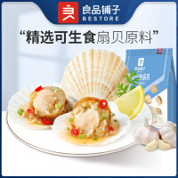 新品【良品铺子-蒜蓉纤丝扇贝45g】海鲜即食海味扇贝熟食网红零食