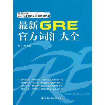 最新GRE官方词汇大全收录ETS目前GRE考试的全部重要词汇