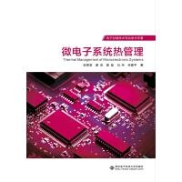 微电子系统热管理