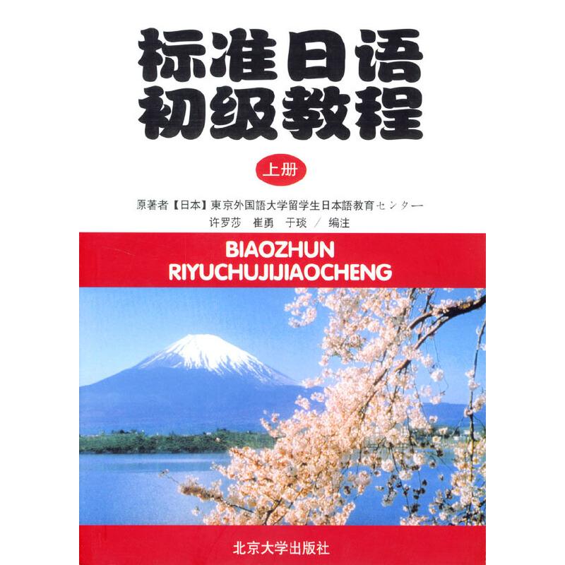标准日语初级教程(上册)教材+练习册