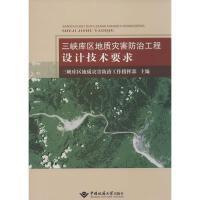 三峡库区地质灾害防治工程设计技术要求 中国地质大学出版社有限责任公司