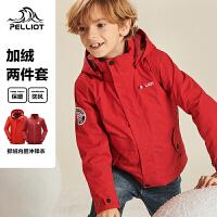 伯希和户外儿童冲锋衣三合一男童女童加绒加厚保暖两件套抓绒外套