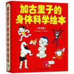 加古里子的身体科学绘本(全10册) (日)加古里子 少儿科普 北京科学技术出版社