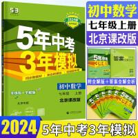 五年中考三年模拟七年级上册数学5年中考3年模拟北京课改版北京专用
