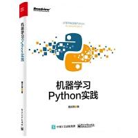 正版 机器学习Python实践 从零开始实践Python深入浅出运用机器学习 数据特征选定 scikitlearn编程