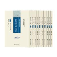 中国地方历史文献丛刊:鄱阳湖区文书(全10册)