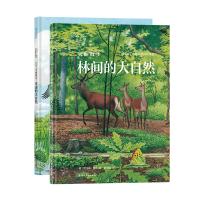 【后浪图书官方直发】 美丽散步2册 德国作家托马斯穆勒作品 240多种动植物 大自然精美画册 儿童自然科普书籍