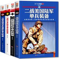 二战美国陆军单兵装备+海军陆战队单兵装备+日本陆军单兵装备+德国陆军单兵装备(全套共4册)