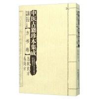 正版R3_中医古籍珍本集成:方书卷・急救良方 易简方 9787535784971 湖南科学技术出版社
