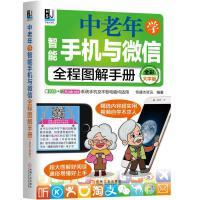 中老年学智能手机与全程图解手册 恒盛杰资讯 机械工业出版社 9787111599395