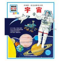 中国第一套儿童情景百科:宇宙