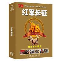 经典老电影红军长征历史革命抗日解放战争片建国70周年DVD光碟片