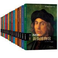 现货 伟大的博物馆系列全套31册 热那亚新街博物馆+米兰斯福尔扎古堡博物馆+佛罗伦萨皮蒂宫+阿姆斯特丹国家博物馆等