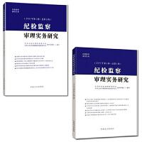 正版 2本合集 纪检监察审理实务研究(2020年第一辑 总第2辑)+纪检监察审理实务研究(2019年第1辑总第1辑) 中