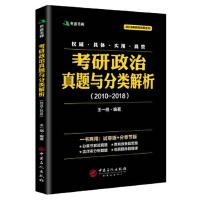 考研政治真�}�c分�解析(2010-2018) 王一珉 著 中��石化出版社 9787511447807