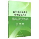 民事非诉讼法律实务模拟教程 刘洲,刘如翔,甘露 9787561483336