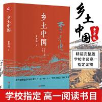 乡土中国 费孝通高一上册推荐阅读课外书