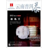 2013云南普洱茶(夏),李师程,杨旭恒,温翔,云南出版集团公司,云南科学技术出版社9787541673474