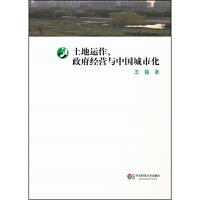 土地运作、政府经营与中国城市化