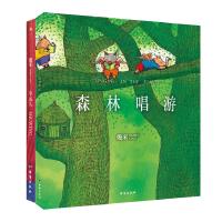 几米唱游系列:森林唱游+幸运儿(平装共2册)�酌状醋�20周年珍藏版